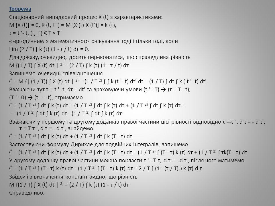 Теорема Стаціонарний випадковий процес Х (t) з характеристиками: M [X (t)] = 0, K (t, t ) = M [X (t) X (t )] = k (τ),